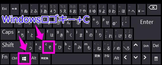 WindowsロゴキーとCキーを同時に押下してチャームを呼び出します