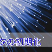 RT-500MIのひかり電話ルータの初期化をする方法