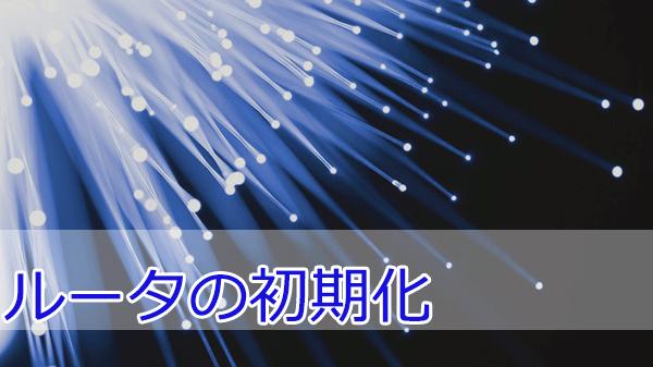 PR-500MIのひかり電話ルータの初期化をする方法