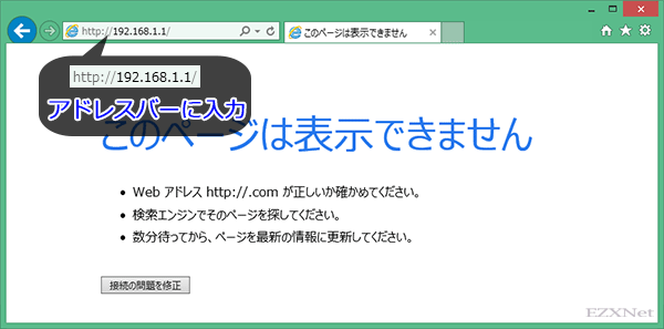 ブラウザを起動してアドレス入力バーに「http://192.168.1.1」と入力をしてEnterキーを押します。