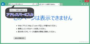 ルータのWEB設定画面を開く