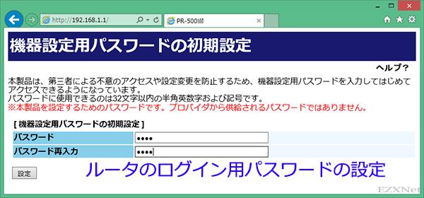 ルータのログイン用パスワードの設定を行います。 「パスワード」と「パスワード再入力」にパスワードを入力します。