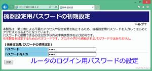 「機器設定用パスワードの初期設定」