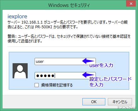 ルータのログイン情報、「ユーザ名」と「パスワード」を入力します。 ユーザ名には「user」パスワードは上記で設定したパスワードを入力し[OK]をクリックします。 「資格情報を記憶する」にチェックを付けておくと次回からログイン画面を自動的に進めることができます。