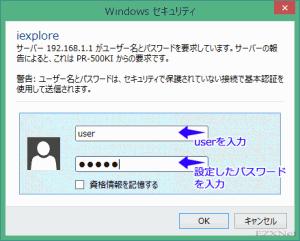 ルータのログインするためのBasic認証画面(Windows セキュリティ)が表示されます