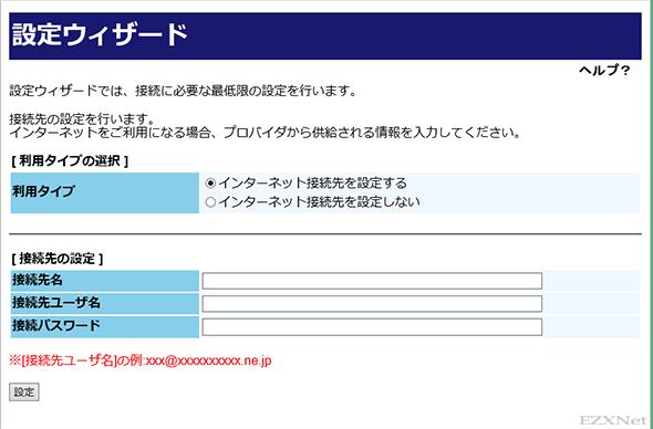 「設定ウィザード」が表示されてインターネット接続設定を行います