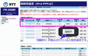 「接続先設定(IPv4 PPPoE)」