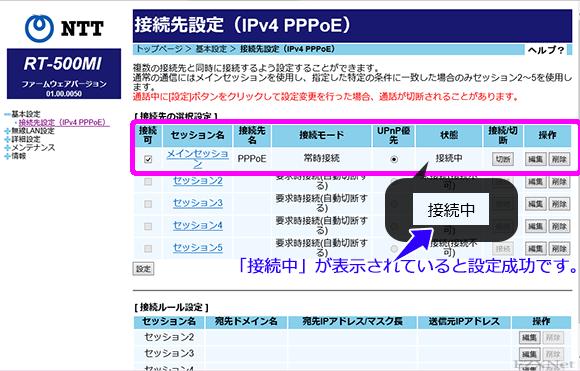 「メインセッション」の「状態」が「接続中」の表示になっていればインターネットの接続設定(PPPoE設定)が成功です。