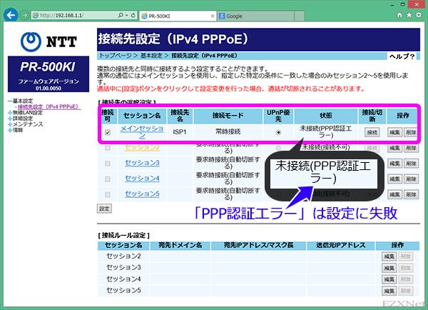 PPPoE接続設定が「未接続(PPP認証エラー)」と表示されているときはフレッツが提供する光回線には問題がないのですがISPまで到達して「接続ユーザ名」と「接続パスワード」に相違があるため接続できないことを表しています。