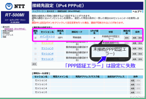 PPPoE接続情報が間違っているとき
