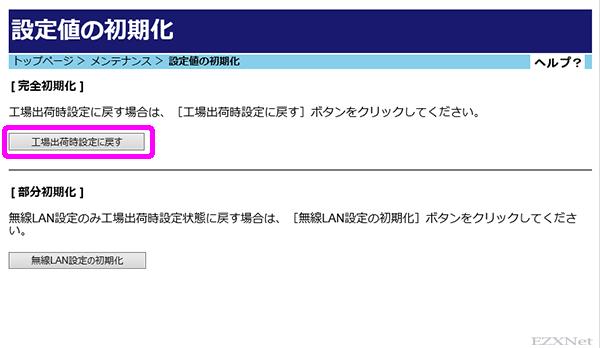 [完全初期化]にある[工場出荷時状態に戻す]のボタンをクリックします。