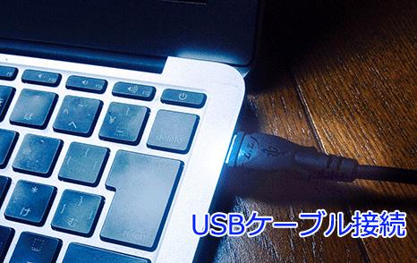 Macと外付けディスクをUSBケーブルで接続