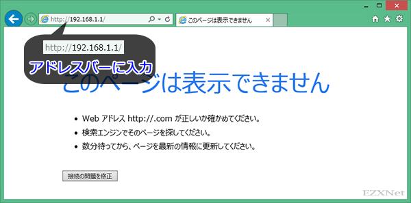 アドレス入力バーに「http://192.168.1.1」と入力をしてEnterキーを押します
