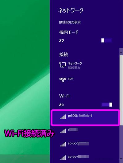 Wi-Fi接続できました。次回からは自動的に接続されます