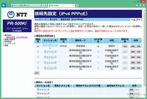 WEB設定画面