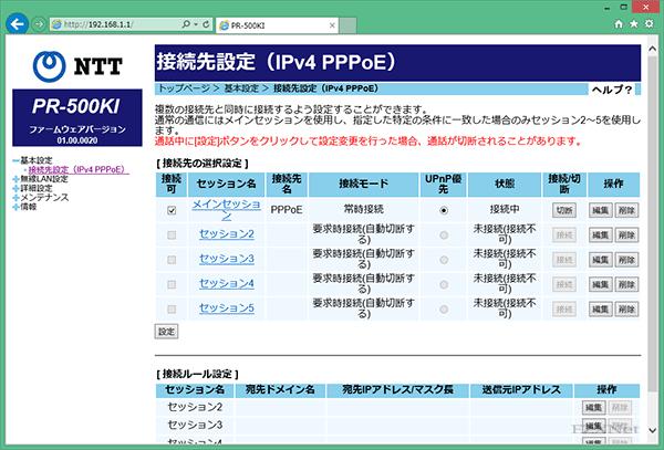 PR-500KIルータのWEB設定画面が表示されます