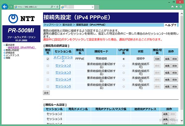 PR-500MIルータのWEB設定画面が表示されます