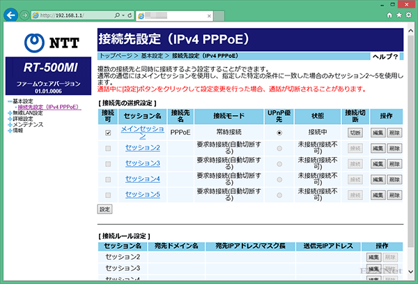 RT-500MIルータのWEB設定画面