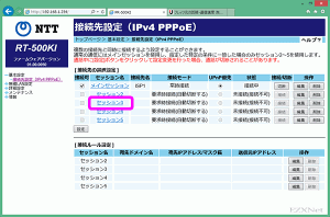 接続先設定(IPv4 PPPoE)