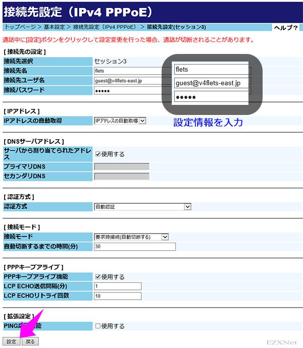 接続先名、接続先ユーザ名、接続パスワードを入力します。