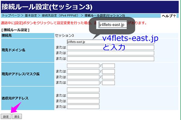 セッション3で使用する宛先ドメイン名の指定をします。「v4flets-east.jp」です。