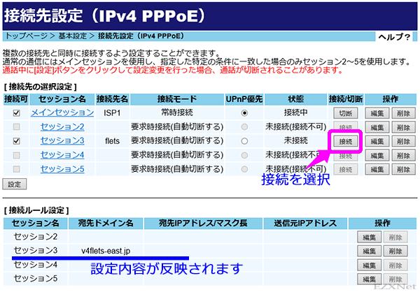 セッション3の「接続」ボタンをクリックしてPPPoE接続を開始します。