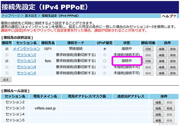 ステータスが「接続中」になっていればPPPoE認証が通り「サービス情報サイト」に接続可能な状態です。