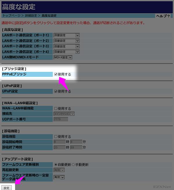 [ブリッジ設定]の「PPPoEブリッジ」にある「使用する」のチェックボックスにチェックがついている状態で画面の下の[設定]ボタンをクリックします。