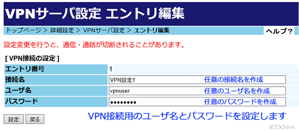VPNユーザ名とパスワードの設定をします。