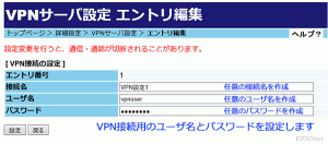 「VPNサーバ設定 エントリ編集」