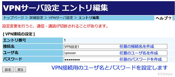 VPNユーザ名とパスワードを任意に設定します