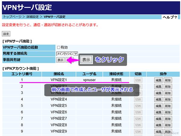 [VPNサーバ機能]の「事前共有鍵」の[表示]ボタンをクリックしてL2TP/IPsec通信で利用する事前共有鍵の確認をします。