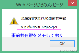 「事前共有鍵」はVPNリモートクライアント用に使います。