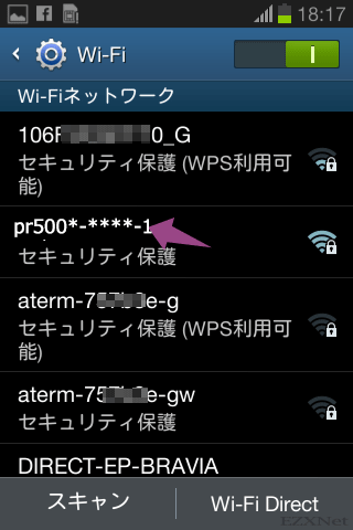 androidのWi-Fi設定