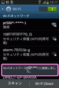 Wi-Fi接続確立