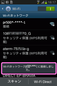 無線が接続された状態