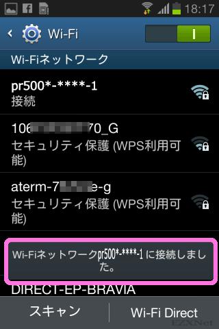 無線が接続された状態。