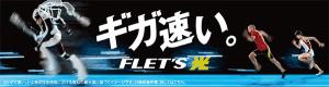 フレッツ光ネクストギガスピードの速度測定