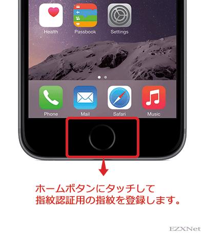 iPhoneのホームボタンにある指紋認証機能を使って持ち主の指紋を登録します。任意の指をiPhoneのホームボタンに触れさせて登録します。