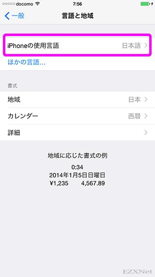 「iPhoneの使用言語」をタップします