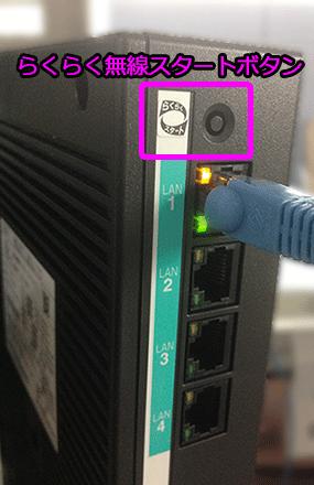 ひかり電話ルータのWPS機能を使うには本体にある「らくらく無線スタート」ボタンを長押しして始めます。