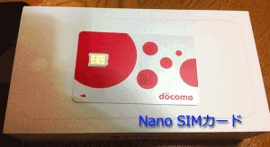 SIMカードの装着