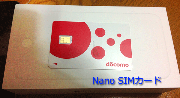 iPhone6、iPhone6 PlusではNano SIMカードに対応しています。
