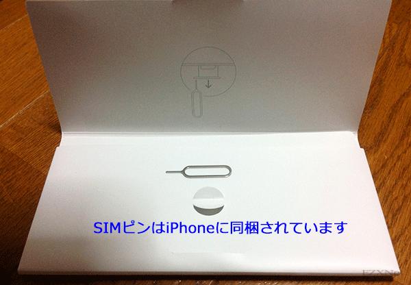 iPhoneに同梱のSIMトレイを外すSIMピンを使います