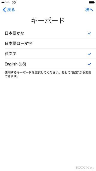 iPhoneの入力装置で使用するキーボードの言語を選択します