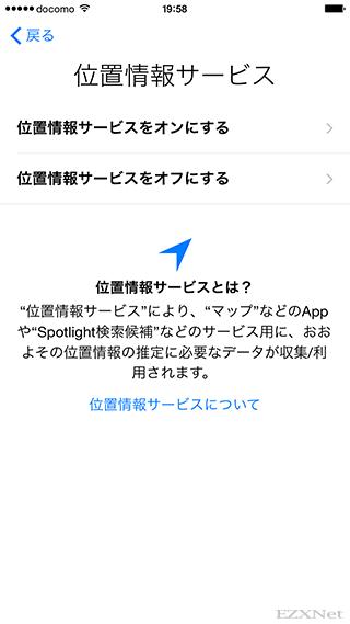 iPhone上にインストールされているマップやその他のアプリで現在地を送信しそれに付随するサービスを使用するかを選択します。