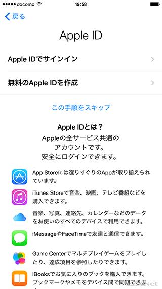 iTunesやApp Storeでアプリや音楽の購入をしたり、iCloudのサービスを利用するにはApple IDが必要になります。既に持っている場合は「Apple IDでサインイン」を選択します。
