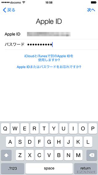 AppleIDとパスワードを入力し右上の「次へ」をタップします。