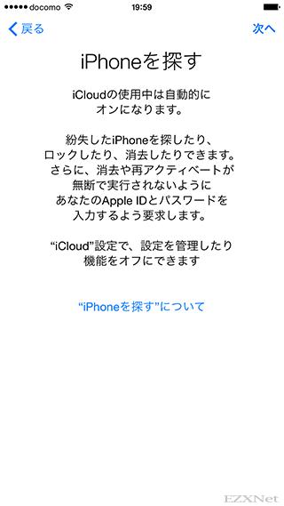 iCloudを使用すると「iPhoneを探す」が自動的に有効になり紛失したiPhoneを探したり、リモートワイプでiPhoneのロックや消去、メッセージの送信ができます。