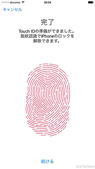 Touch IDで使用する指紋の登録が完了しました